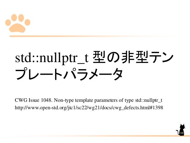 std::nullptr_t 型の非型テン プレートパラメータ CWG Issue 1048. Non-type template parameters of type std::nullptr_t http://www.open-std.or...