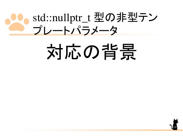 std::nullptr_t 型の非型テン プレートパラメータ 187 対応の背景