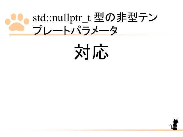 std::nullptr_t 型の非型テン プレートパラメータ 189 対応