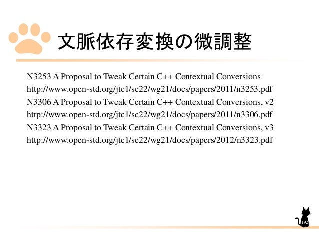 文脈依存変換の微調整 N3253 A Proposal to Tweak Certain C++ Contextual Conversions http://www.open-std.org/jtc1/sc22/wg21/docs/papers...