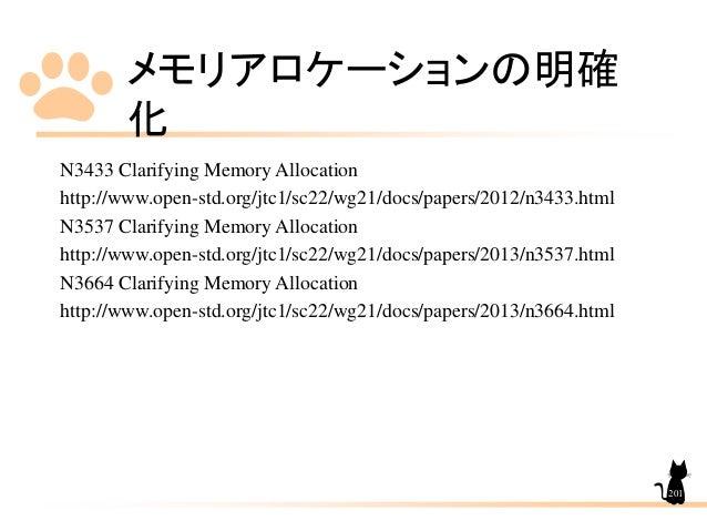 メモリアロケーションの明確 化 N3433 Clarifying Memory Allocation http://www.open-std.org/jtc1/sc22/wg21/docs/papers/2012/n3433.html N353...