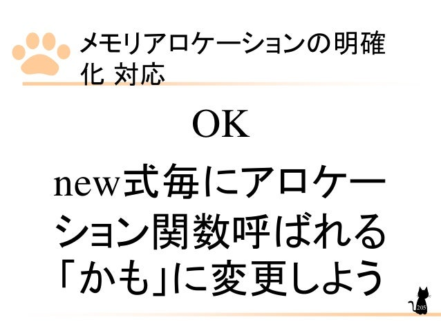 メモリアロケーションの明確 化 対応 205 OK new式毎にアロケー ション関数呼ばれる 「かも」に変更しよう