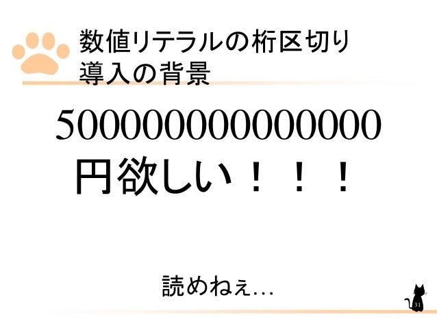 数値リテラルの桁区切り 導入の背景 31 500000000000000 円欲しい!!! 読めねぇ…