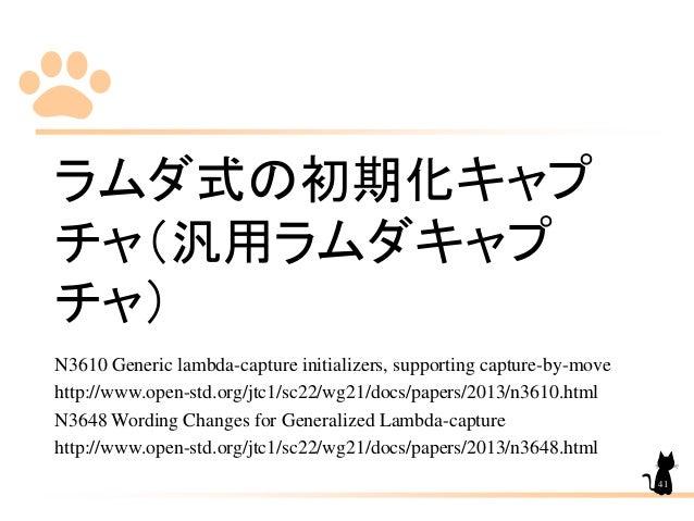 ラムダ式の初期化キャプ チャ(汎用ラムダキャプ チャ) N3610 Generic lambda-capture initializers, supporting capture-by-move http://www.open-std.org/...