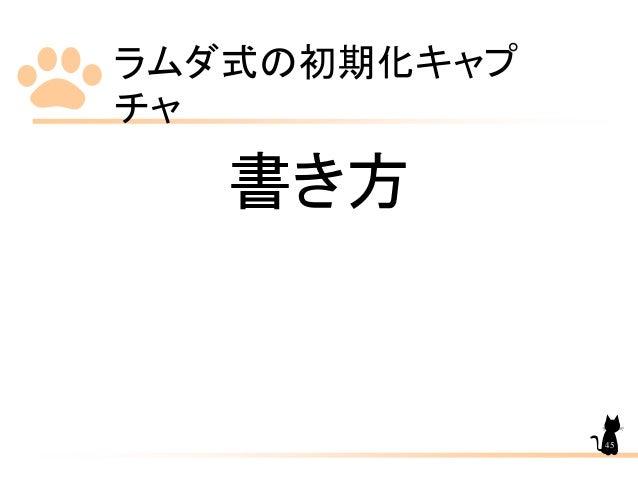 ラムダ式の初期化キャプ チャ 45 書き方