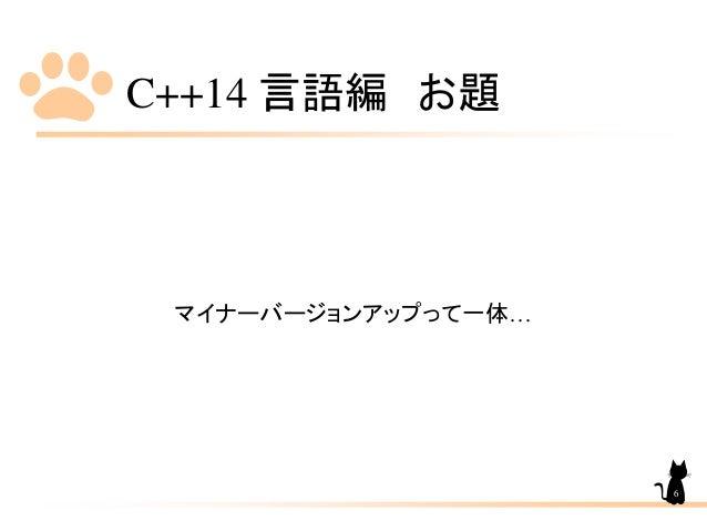 C++14 言語編 お題 マイナーバージョンアップって一体… 6