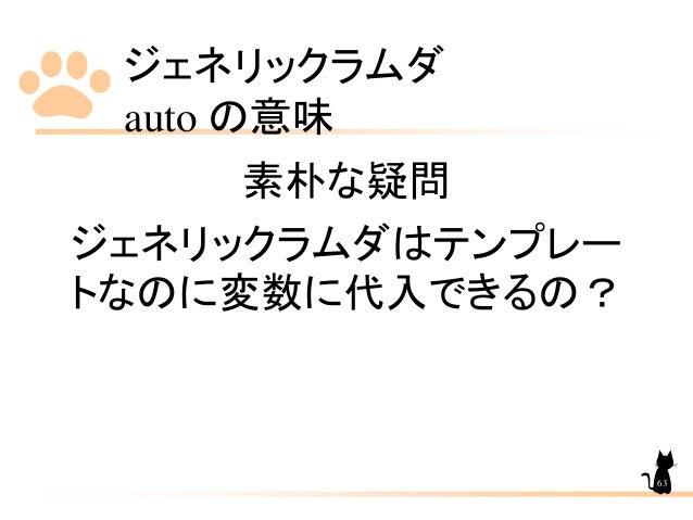 ジェネリックラムダ auto の意味 63 素朴な疑問 ジェネリックラムダはテンプレー トなのに変数に代入できるの?