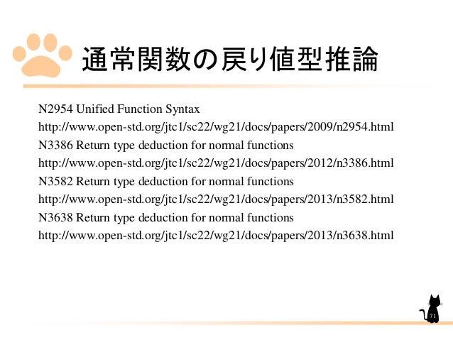 通常関数の戻り値型推論 N2954 Unified Function Syntax http://www.open-std.org/jtc1/sc22/wg21/docs/papers/2009/n2954.html N3386 Return ...
