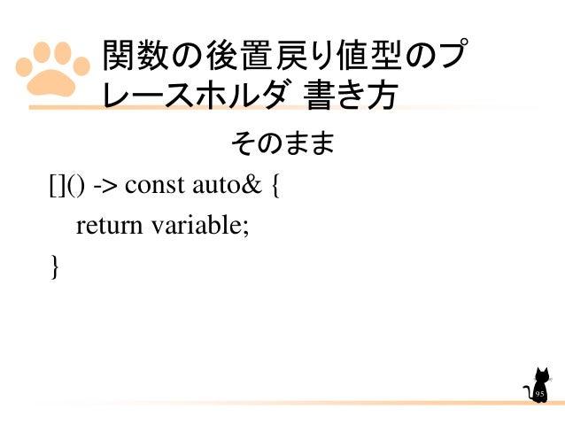 関数の後置戻り値型のプ レースホルダ 書き方 95 そのまま []() -> const auto& { return variable; }