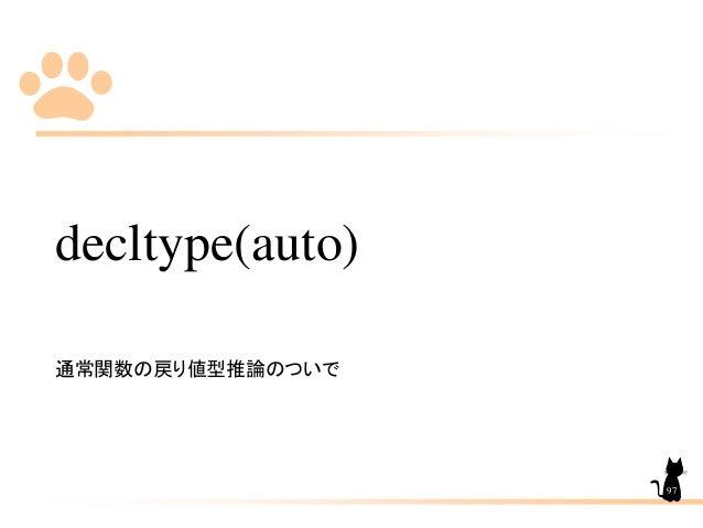 decltype(auto) 通常関数の戻り値型推論のついで 97
