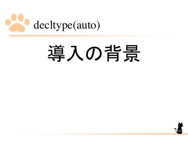 decltype(auto) 98 導入の背景