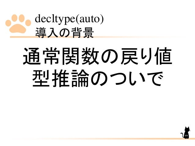 decltype(auto) 導入の背景 99 通常関数の戻り値 型推論のついで