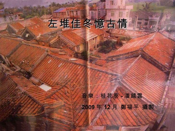 左堆佳冬憶古情 音樂:桂花巷 - 潘越雲 2009 年 12 月 鄭福平 攝製