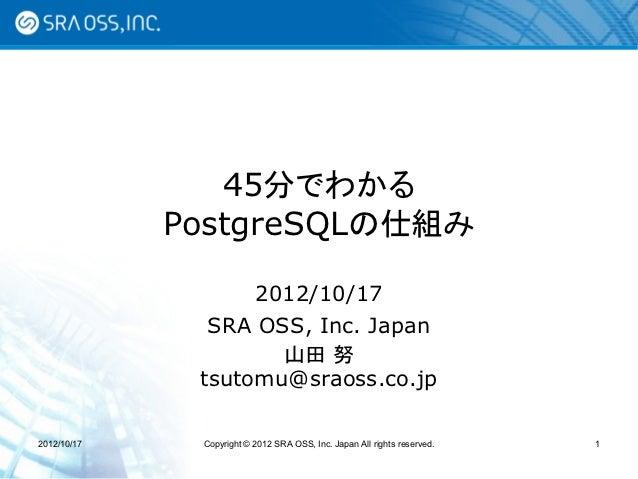 45分でわかる             PostgreSQLの仕組み                   2012/10/17               SRA OSS, Inc. Japan                     山田 努...
