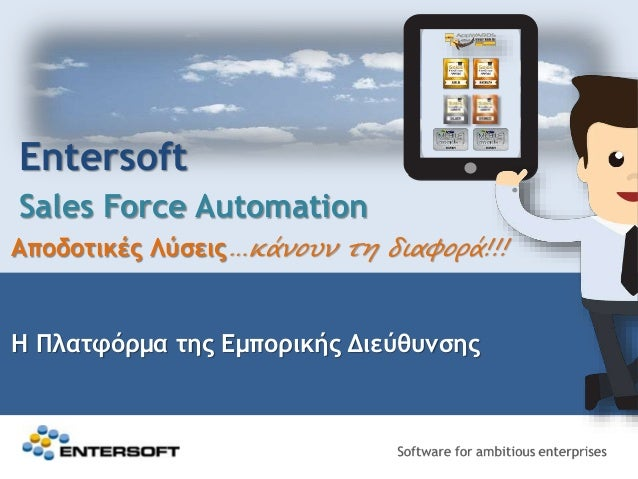 Entersoft Sales Force Automation Αποδοτικές Λύσεις…κάνουν τη διαφορά!!! Η Πλατφόρμα της Εμπορικής Διεύθυνσης