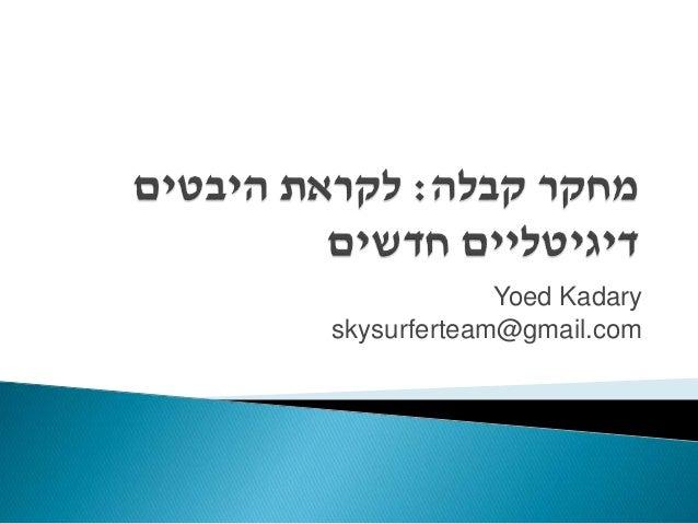 Yoed Kadary  skysurferteam@gmail.com