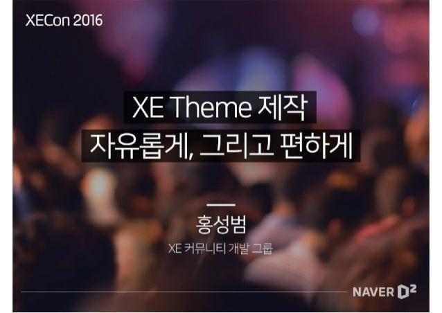[XECon2016] C-2 홍성범 XE3 Theme 제작 - 자유롭게, 그리고 편하게