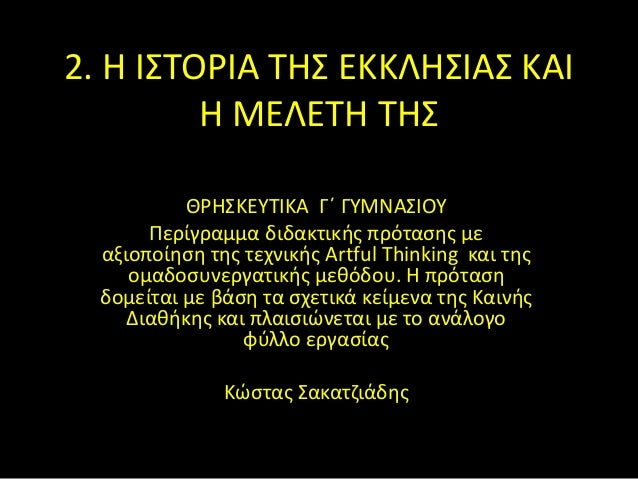 2. Η ΙΣΤΟΡΙΑ ΤΗΣ ΕΚΚΛΗΣΙΑΣ ΚΑΙ Η ΜΕΛΕΤΗ ΤΗΣ  ΘΡΗΣΚΕΥΤΙΚΑ Γ΄ ΓΥΜΝΑΣΙΟΥ  Περίγραμμα διδακτικής πρότασης με αξιοποίηση της τε...