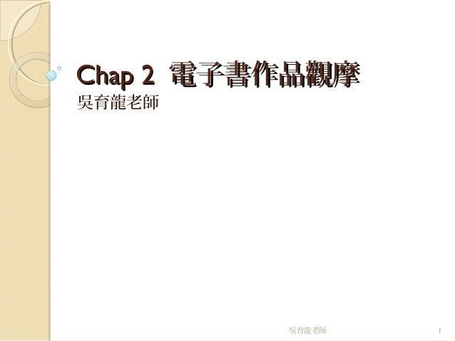 Chap 2Chap 2 電子書作品觀摩電子書作品觀摩 吳育龍老師 吳育龍老師 1