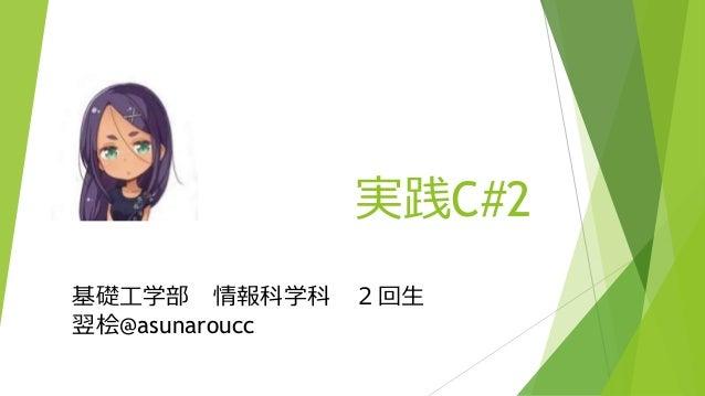 実践C#2 基礎工学部 情報科学科 2回生 翌桧@asunaroucc