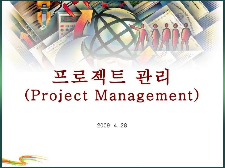 프로젝트 관리 (Project Management) 2009. 4. 28