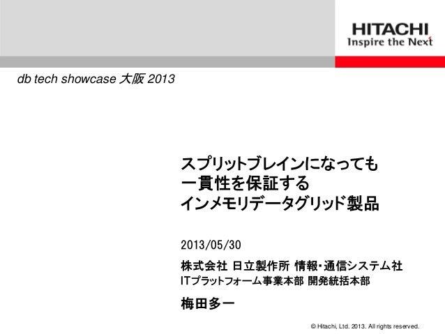 © Hitachi, Ltd. 2013. All rights reserved.株式会社 日立製作所 情報・通信システム社スプリットブレインになっても一貫性を保証するインメモリデータグリッド製品ITプラットフォーム事業本部 開発統括本部20...