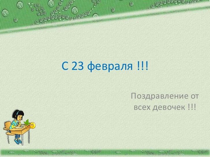 C 23 февраля !!!                                  Поздравление от                                  всех девочек !!!http://...