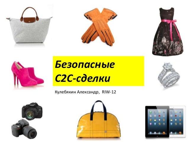 БезопасныеC2C-сделкиКулебякин Александр, RIW-12