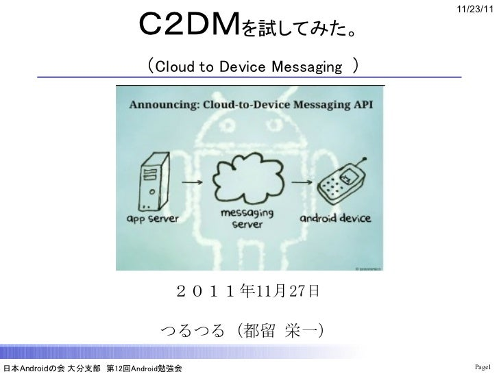 11/23/11                       C2DMを試してみた。                        (Cloud to Device Messaging )                            ...