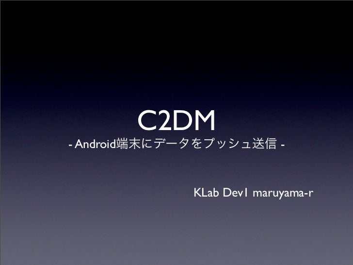 C2DM- Android                   -              KLab Dev1 maruyama-r