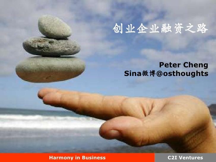 创业企业融资之路<br />Peter Cheng<br />Sina微博@osthoughts<br />