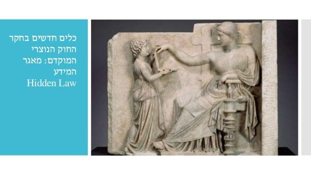 כלים חדשים בחקר  החוק הנוצרי  המוקדם: מאגר  המידע  Hidden Law