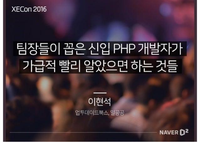 [XECon2016] C-3 이현석 팀장들이 꼽은 신입 PHP 개발자가 가급적 빨리 알았으면 하는 것들