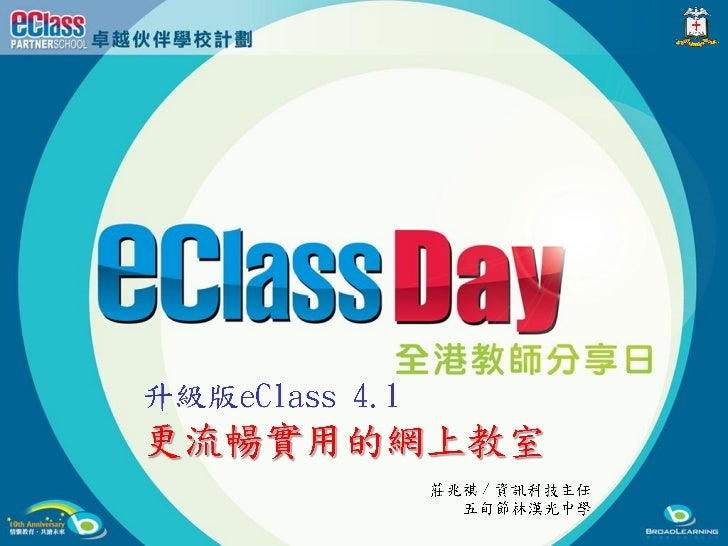 eClass 4.1•                    workflow-based    –                     /    –