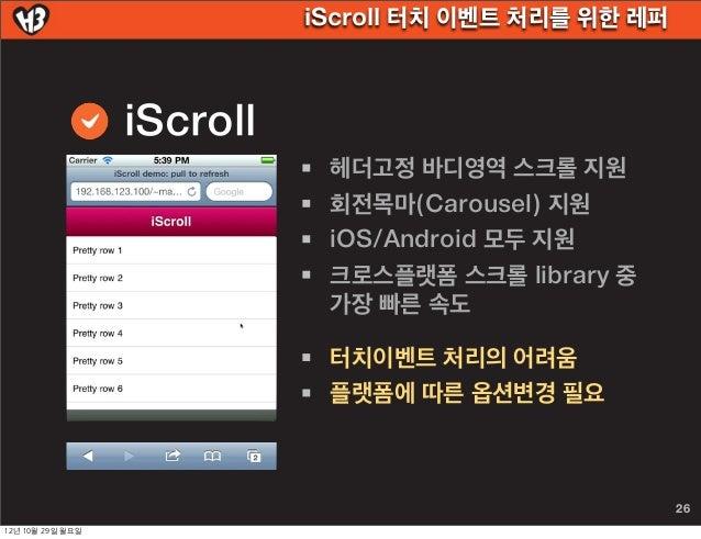 Iscroll ios