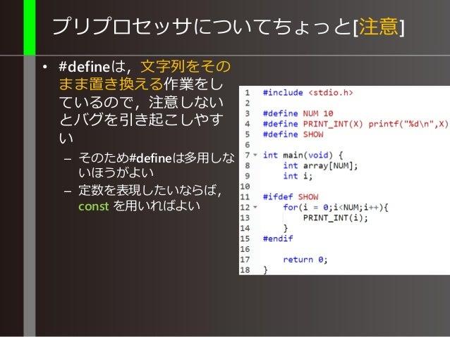 C言語講習会3