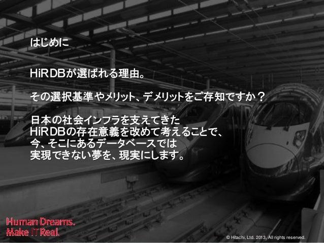 C34 ニッチだけど、社会インフラを支えるデータベース、HiRDB ~HiRDBを選ぶ人、選ばない人、その選択基準とは~ by Taichi Ishikawa Slide 2