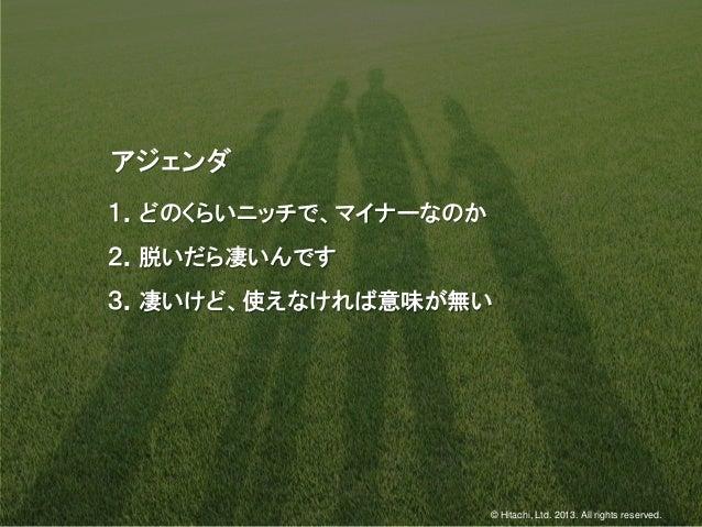 C34 ニッチだけど、社会インフラを支えるデータベース、HiRDB ~HiRDBを選ぶ人、選ばない人、その選択基準とは~ by Taichi Ishikawa Slide 3