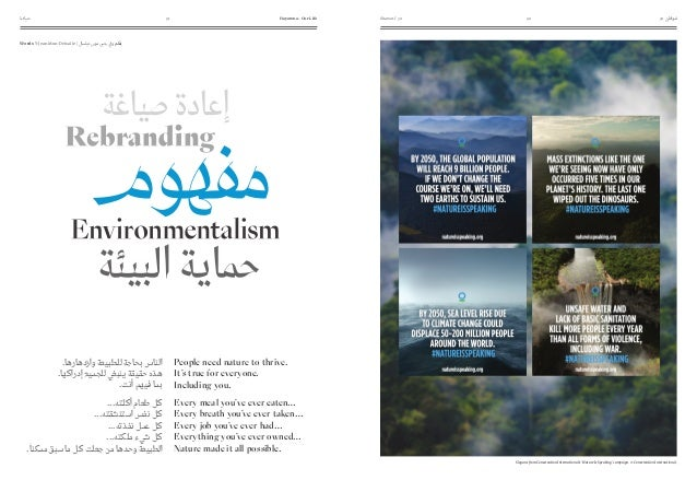 9091حياتنا Hayatona – Our Life 30 شواطئShawati' 30 Slogans from Conservation International's 'Nature Is Speaking' camp...
