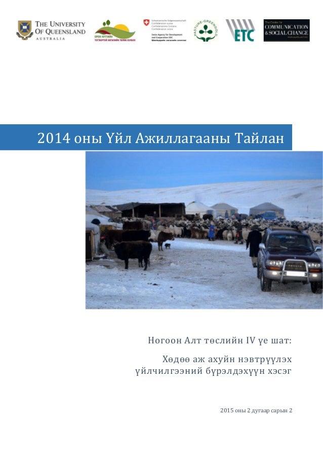 2014 оны Үйл Ажиллагааны Тайлан Ногоон Алт төслийн IV үе шат: Хөдөө аж ахуйн нэвтрүүлэх үйлчилгээний бүрэлдэхүүн хэсэг 201...