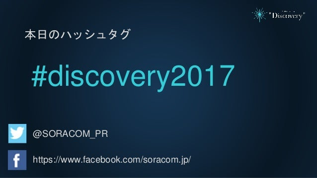 SORACOM Conference Discovery 2017 | C3. IoT x 金融・決済 Slide 3