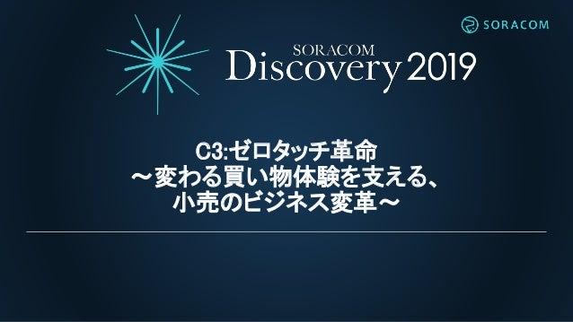 C3:ゼロタッチ革命 〜変わる買い物体験を支える、 小売のビジネス変革〜