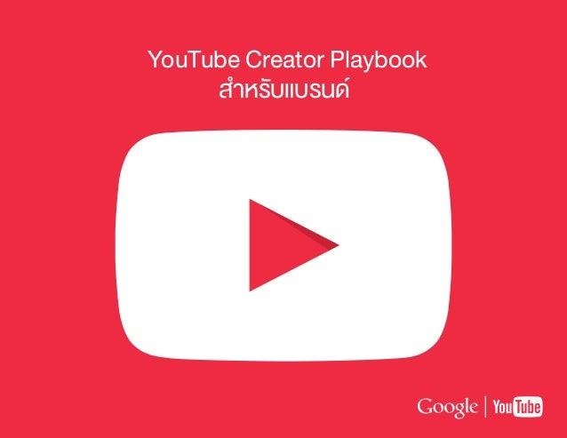 YouTube Creator Playbook สำ�หรับแบรนด์