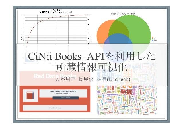 CiNii Books APIを利用した 所蔵情報可視化   大谷周平  長屋俊  林豊(Li:d tech)