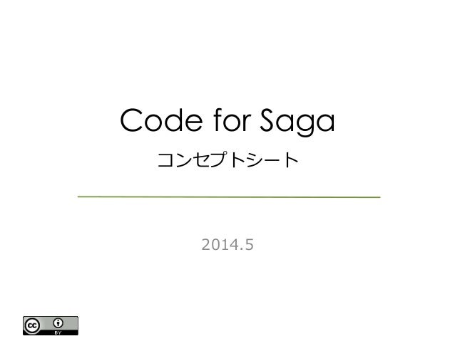 Code for Saga コンセプトシート 2014.5