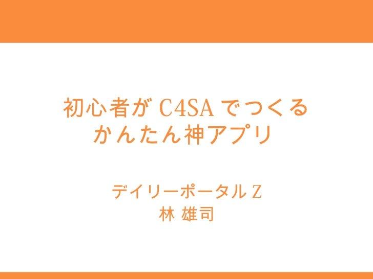 初心者が C4SA でつくる かんたん神アプリ  デイリーポータル Z     林 雄司