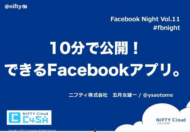 Facebook Night Vol.11                                                                               #fbnight   10分で公開!でき...