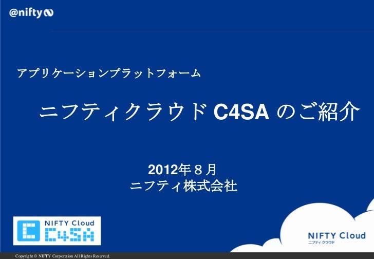 アプリケーションプラットフォーム           ニフティクラウド C4SA のご紹介                                                      2012年8月                ...
