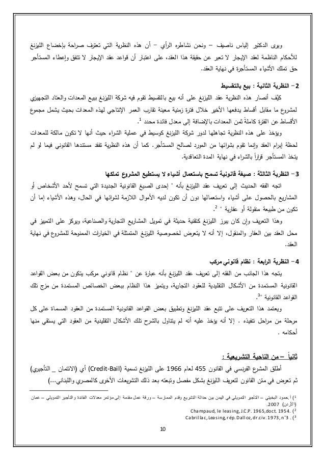 عقد الليزنغ باسل الحريري