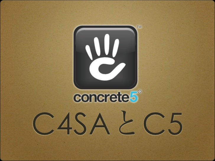 C4SAとC5